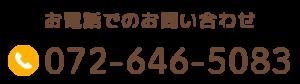 お電話でのお問い合わせ 072-646-5083